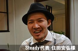 Steady代表 住田安弘様 大阪府藤井寺市