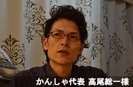 かんしゃ代表 高尾総一様 兵庫県尼崎市